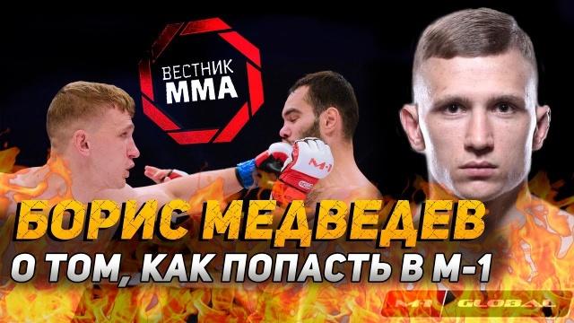 Борис Медведев - Как попасть в М-1