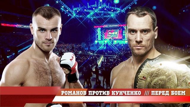 Сергей Романов против Алексея Кунченко. Перед боем