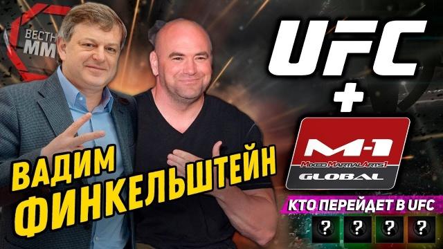 Вадим Финкельштейн - О контракте с UFC