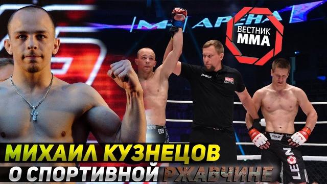 Михаил Кузнецов - О спортивной ржавчине