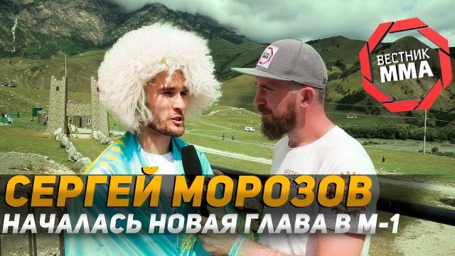 Сергей Морозов - Началась новая глава в М -1