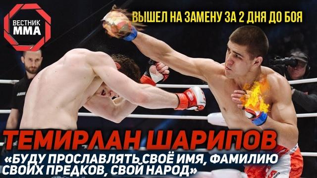 Темирлан Шарипов - Вышел на замену за 2 дня до боя