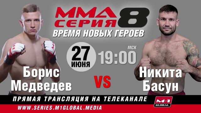 «ММА Серия – 8: Время новых героев», 27 июня, 19:00 МСК