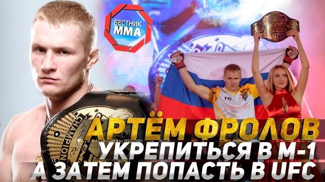 Артём Фролов - Укрепиться в М-1 а затем попасть в UFC