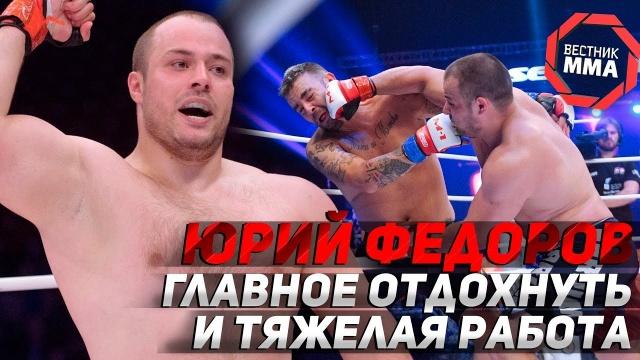 Юрий Федоров - Главное отдохнуть и тяжелая работа