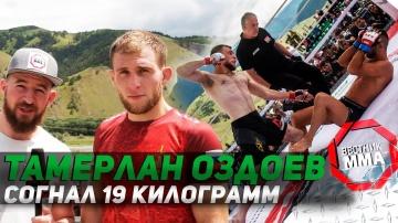 Тамерлан Оздоев - Согнал 19 килограмм