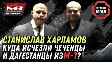 Интервью Станислава Харламова, матчмейкера M-1 Global