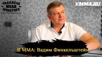 В ММА - Вадим Финкельштейн
