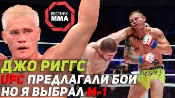 Джо Риггс: UFC предлагали бой, но я выбрал М-1