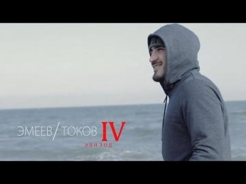 Анатолий Токов vs Рамазан Эмеев: расширенное превью боя, эпизод 4