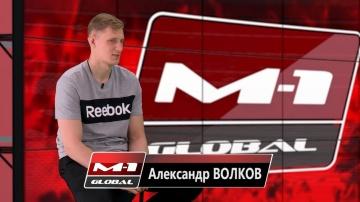 «Перед боем» на M-1 Global TV, в гостях - Александр Волков!