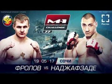 Подготовка Артема Фролова к М-1 Challenge 77