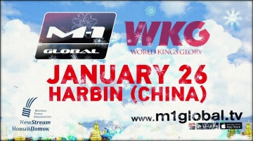 Промо M-1 Challenge & WKG 3, 26 января, Харбин, Китай