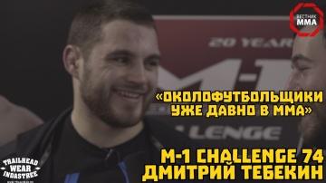 """Дмитрий Тебекин - """"Околофутбольщки уже давно в ММА"""""""