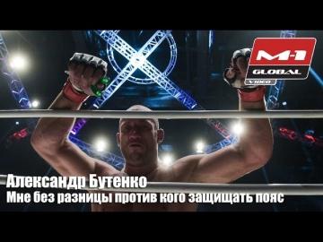 Александр Бутенко: Мне без разницы против кого защищать пояс | M-1 Challenge 71