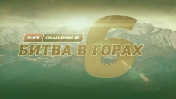 M-1 Challenge 81, Битва в горах 6, 22 июля 2017, Таргим, Ингушетия