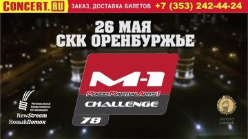 Промо M-1 Challenge 78: Дивнич vs Исмагулов, 26 мая, Оренбург, Россия