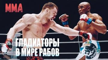 ГЛАДИАТОРЫ В МИРЕ РАБОВ l Интервью Олега Оленичева, философия бойца MMA