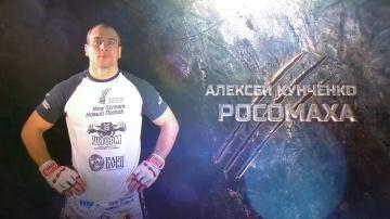Алексей Кунченко: Росомаха, документальный фильм