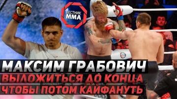 Максим Грабович - Выложиться до конца, чтобы потом кайфануть