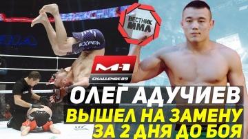Олег Адучиев - Вышел на замену за 2 дня до боя