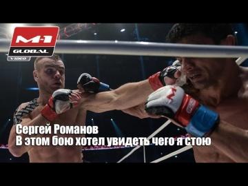 Сергей Романов: В этом бою хотел увидеть чего я стою | M-1 Challenge 71
