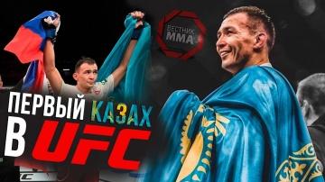 Дамир Исмагулов - Первый КАЗАХ в UFC