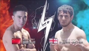 Ибрагим Наврузов vs Хьюиксибай, M-1 Challenge 80