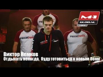 Виктор Немков: Отдыхать некогда, буду готовиться к новым боям | M-1 Challenge 71