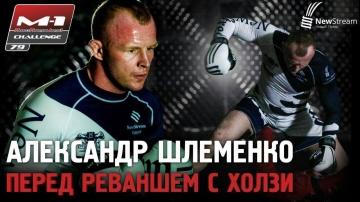 Александр ШТОРМ Шлеменко. Перед реваншем