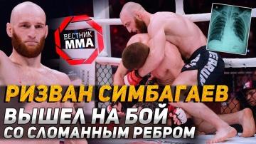 Ризван Симбагаев - Вышел на бой со сломанным ребром