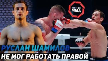 Руслан Шамилов - Не мог работать правой