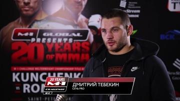 Дмитрий Тебекин: Соперник хотел меня удивить
