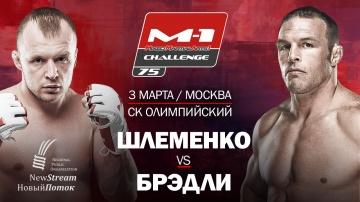 Пол Брэдли станет соперником Александра Шлеменко на M-1 Challenge 75