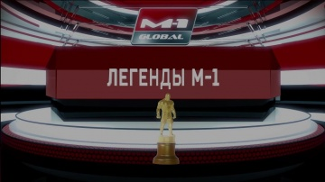 """Трейлер телеканала """"M-1 Global"""", новый сезон с 28 сентября!"""