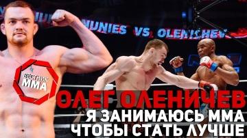 Олег Оленичев - Я занимаюсь ММА чтобы стать лучше