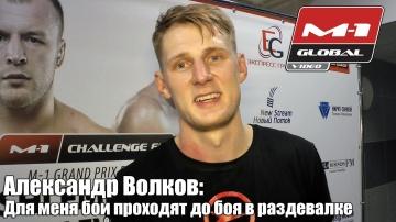 Alexander Volkov's interview , M-1 Challenge 68