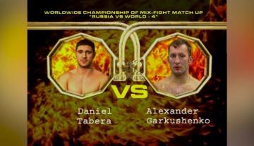 Даниэль Табера vs Александр Гаркушенко, M-1 MFC - Russia vs. the World 4