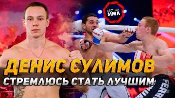 Денис Сулимов - Стремлюсь стать лучшим