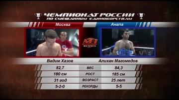 Alikhan Magomedov vs Vadim Khazov, M-1 Selection 3