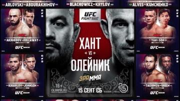 Бойцы М-1 на UFC Fight Night: Хант vs Олейник, 15-е сентября, Москва