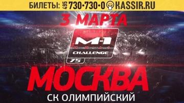 Официальное промо M-1 Challenge 75, 3-е марта, Москва