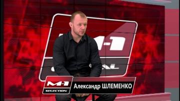 """""""Перед боем"""", гость программы - Александр Шлеменко"""