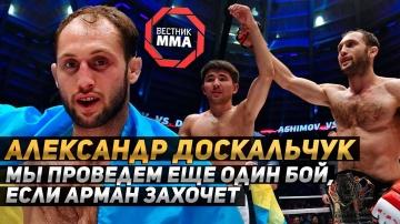 """Александр Доскальчук: """"Мы проведем еще один бой, если Арман захочет"""""""