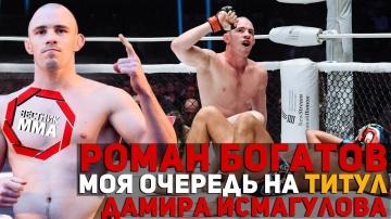 Роман Богатов - Моя очередь на титул Дамира Исмагулова
