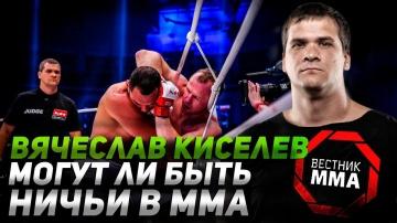 Вячеслав Киселев - Могут ли быть ничьи в ММА