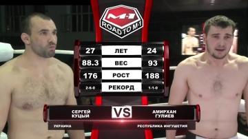 Сергей Куцый vs Амирхан Гулиев, Road to M-1: Ingushetia 3