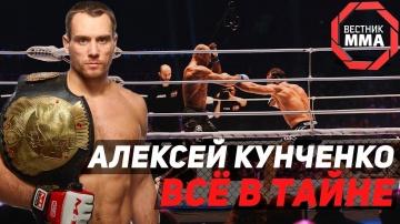 Алексей Кунченко - Все в тайне