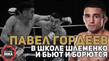 Павел Гордеев - в школе Шлеменко и бьют и борются