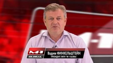 Вадим Финкельштейн для M-1 Global TV о сделке между UFC и M-1 Global